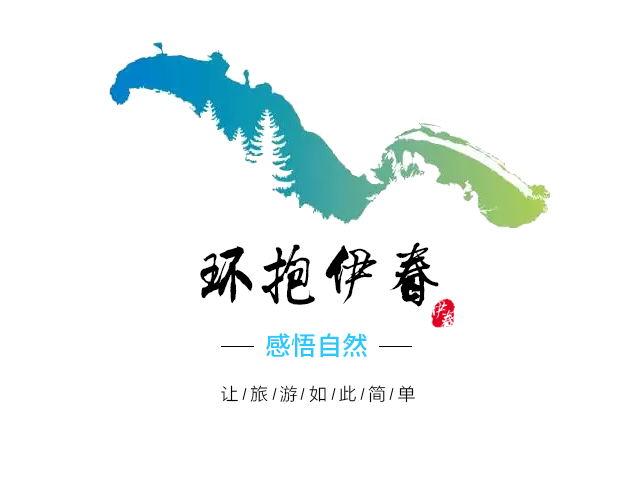 黑龙江伊春旅游城市我的参赛作品城市宣传口号希望朋友可以帮我投票图片