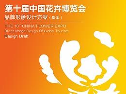 LOGO设计:《第十届中国花卉博览会会徽设计》