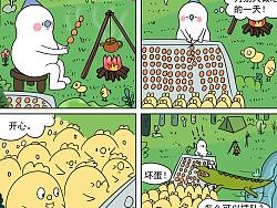 豆米咖 四格漫画