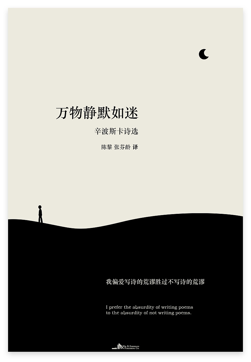 因为余秀华的诗集封面去年刚刚被重设计过,所以我选择了辛波斯卡的图片