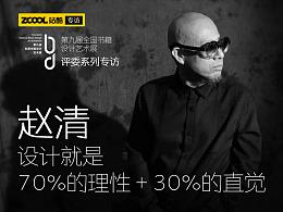 赵清:设计就是70%的理性+30%的直觉