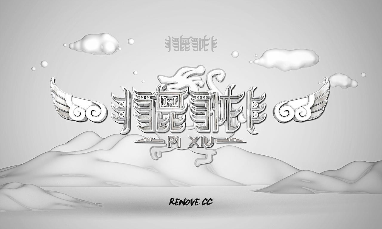 3d字体设计手绘素材