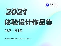 2021年1季度学员作品
