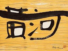 吴冠中《画眼》大师文字,作品欣赏,第八更