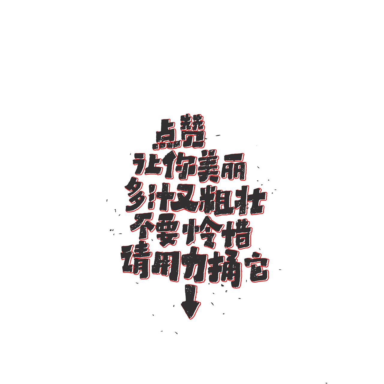 四月手绘字体设计