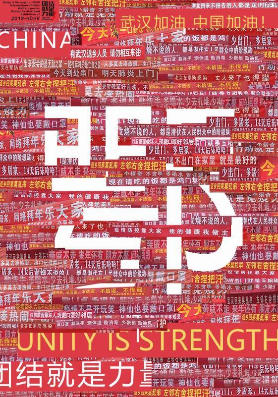 """团结就是力量——2020抗击""""新型冠状病毒""""国际公益海报设计邀请展纪实合集一插图(87)"""