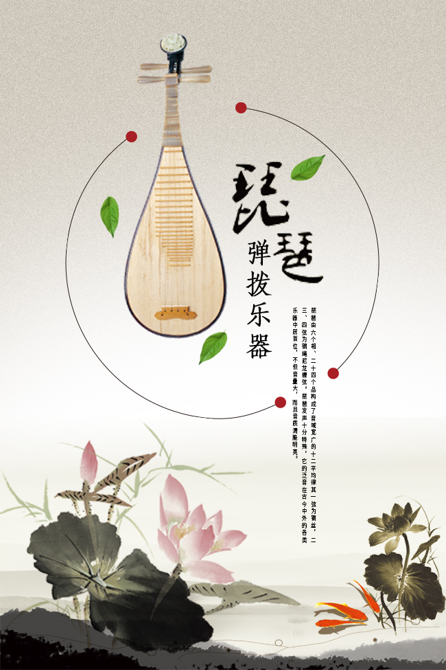琵琶手绘设计图数据