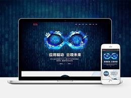 H3C新华三-应用驱动,云领未来