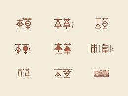 周朝君&字体设计——《本草》