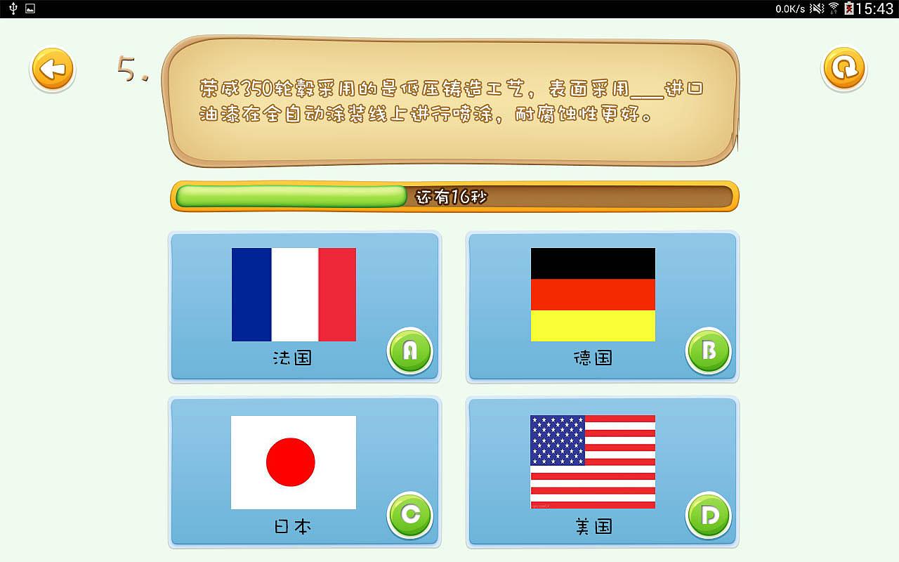 知识问答游戏界面|UI|APP界面|felix12345 - 原创