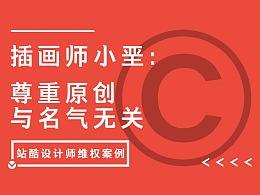 站酷设计师维权案例 - 插画师小垩:尊重原创,与名气无关