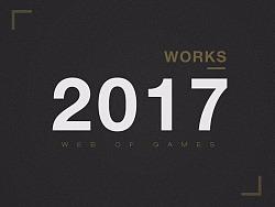 2017游戏作品整理