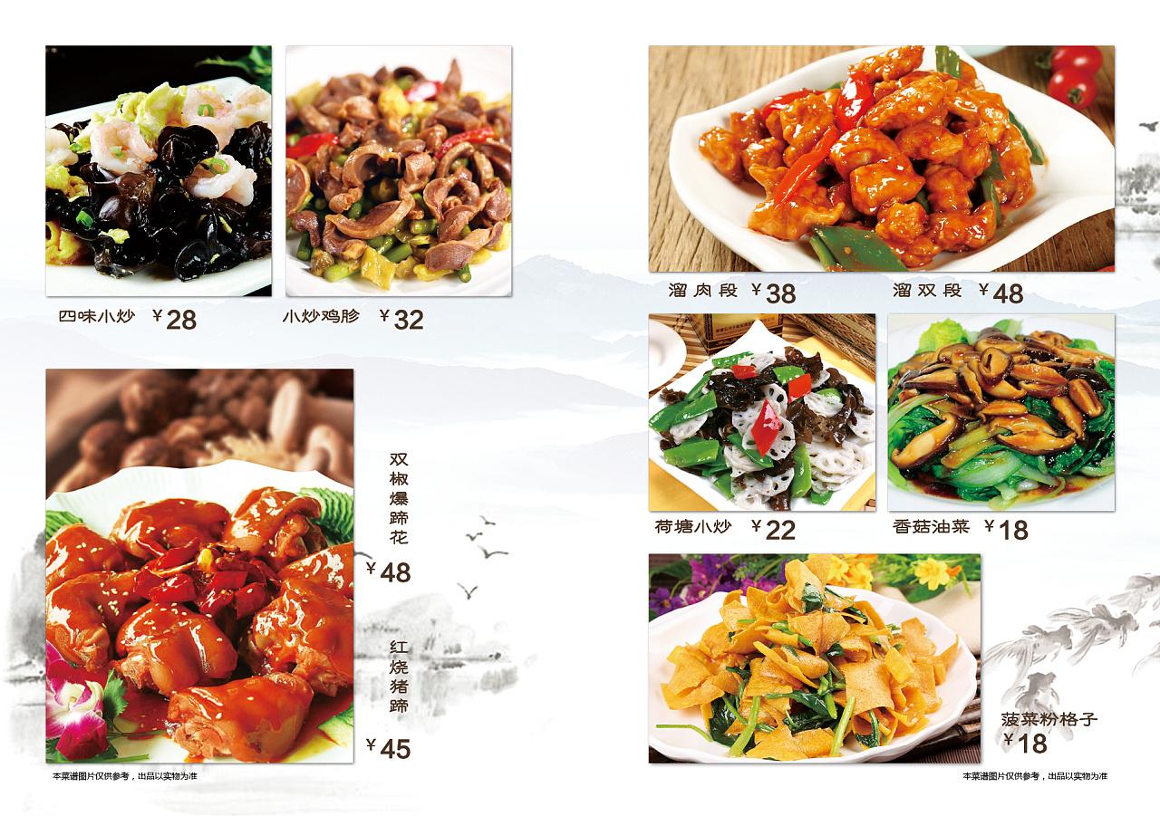 秦皇岛菜单设计拍摄点邦策划-中餐菜谱小岛家常菜