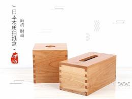 日式木制品系列
