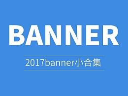 2017-banner-广告图小合集