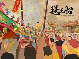 【毕业设计】送王船 · 场景篇3