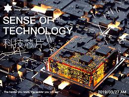 科技芯片- Sense of Technology(最近的临摹练习)
