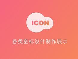 各类icon图标设计制作展示