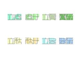 二十四节气创意字体设计