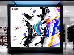 2017青岛西海岸城市传媒广场形象从提报到落地