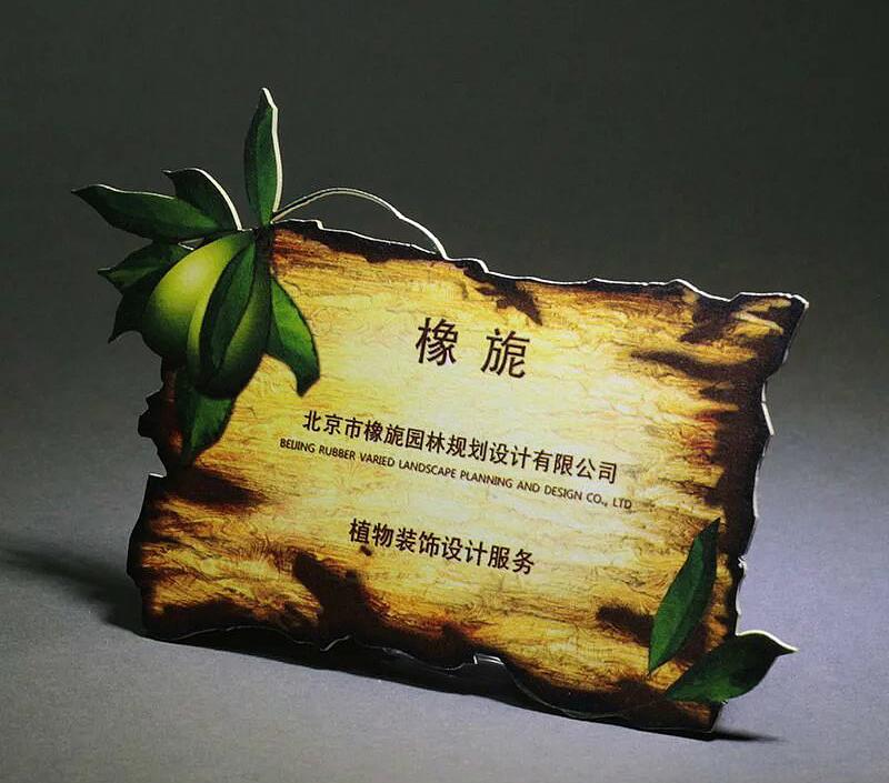 创意园林名片雕刻  立体创意名片雕刻 高端园林装饰名片赏析