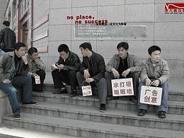 华人广告网舞台系列-保洁篇/力工篇
