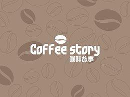"""一款咖啡馆品牌""""咖啡故事""""的logo设计"""
