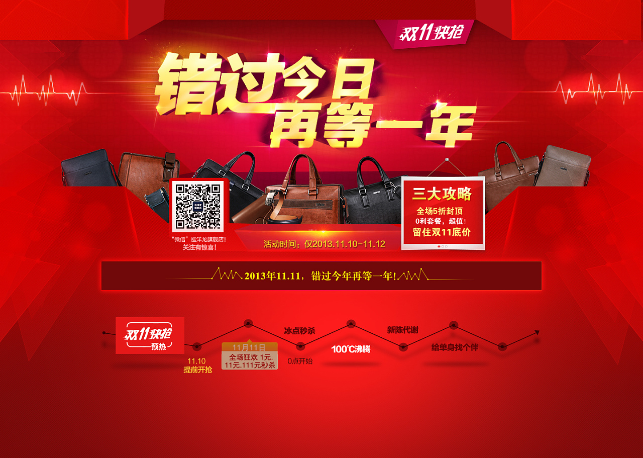 双十一|网页|电商|liuzhishuang3 - 原创作品 - 站酷