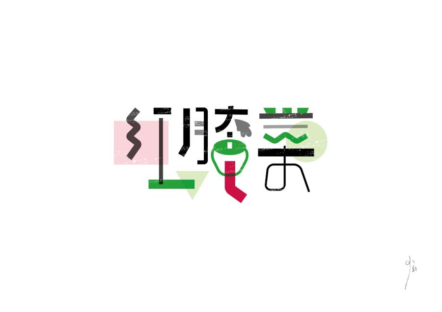 内蒙小吃平面(红腌菜)字体v小吃 字形/字体 特色室内设计与就业前景图片