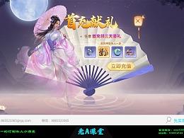 学生作品 中国风游戏UI界面
