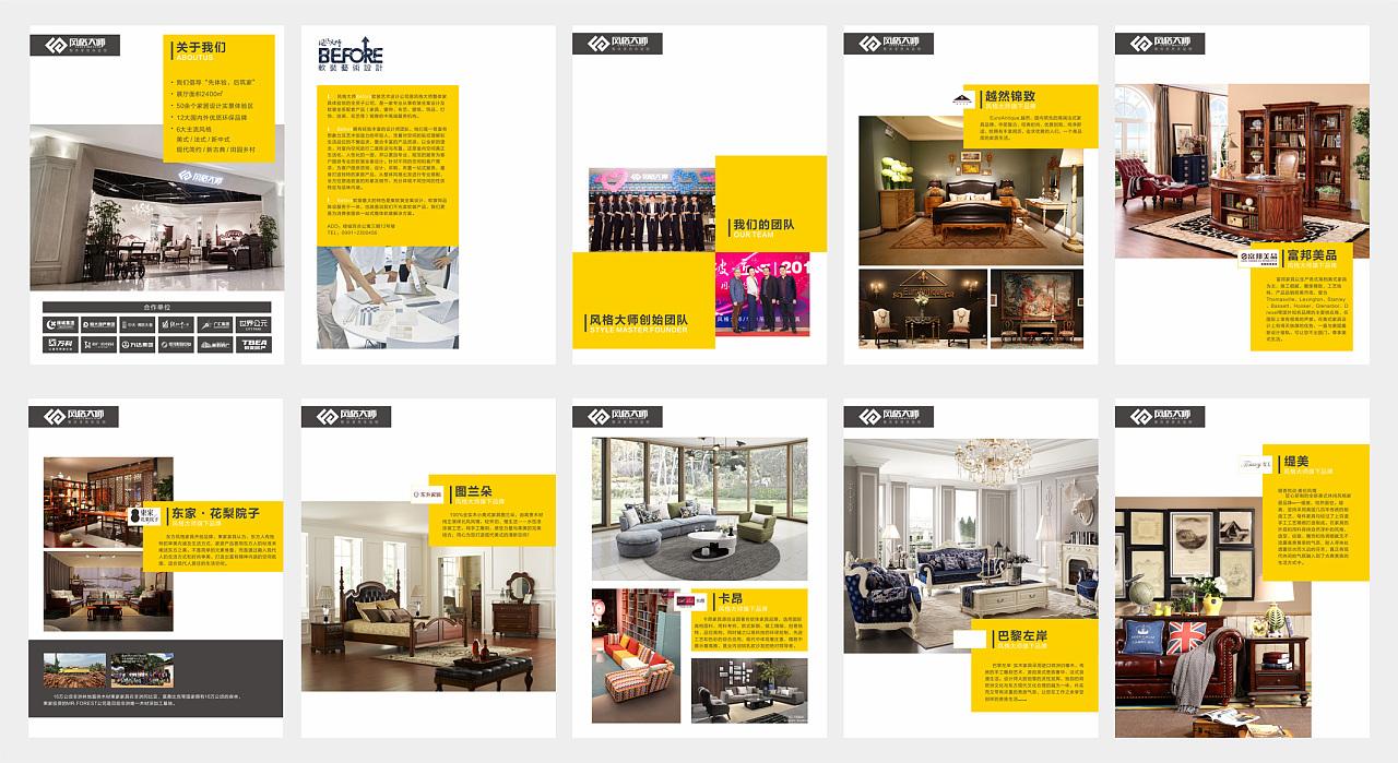 扁平化 平面 设计 排版 简约 展板 宣传册 海报图片