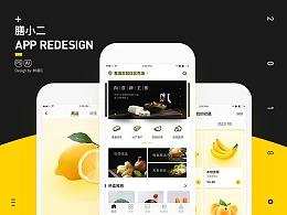 膳小二 App Redesign