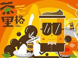 奶茶店茶芒里格标志及延展设计