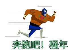 动画练习笔记02《角色跑步动画+绑定》