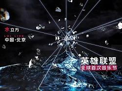 【MIX视觉·作品】英雄联盟 - 音乐节