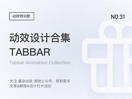 动效设计合集 - Tabbar篇