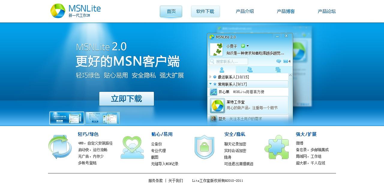 msnlite 官方网站设计