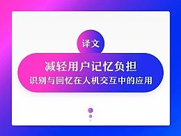 「译文」减轻用户记忆负担-识别与回忆在人机交互中的应用