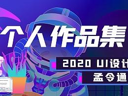 2020作品集