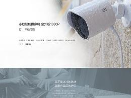 小蚁摄像机室外版官网页面