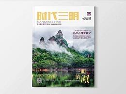 《时代三明》杂志2016年第二期源艺设计
