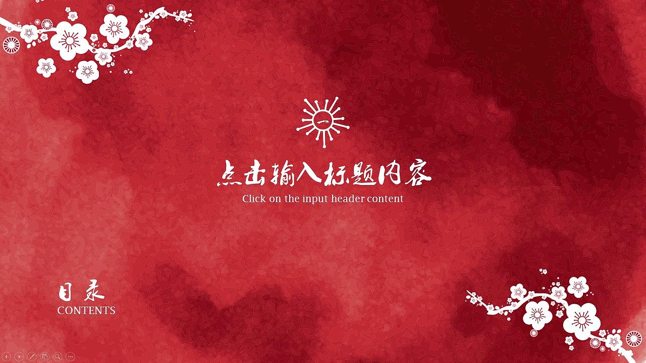 红色水墨中国风PPT模板