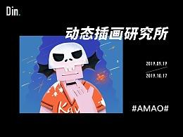 #AMAO# 动态插画研究所 - 第2期