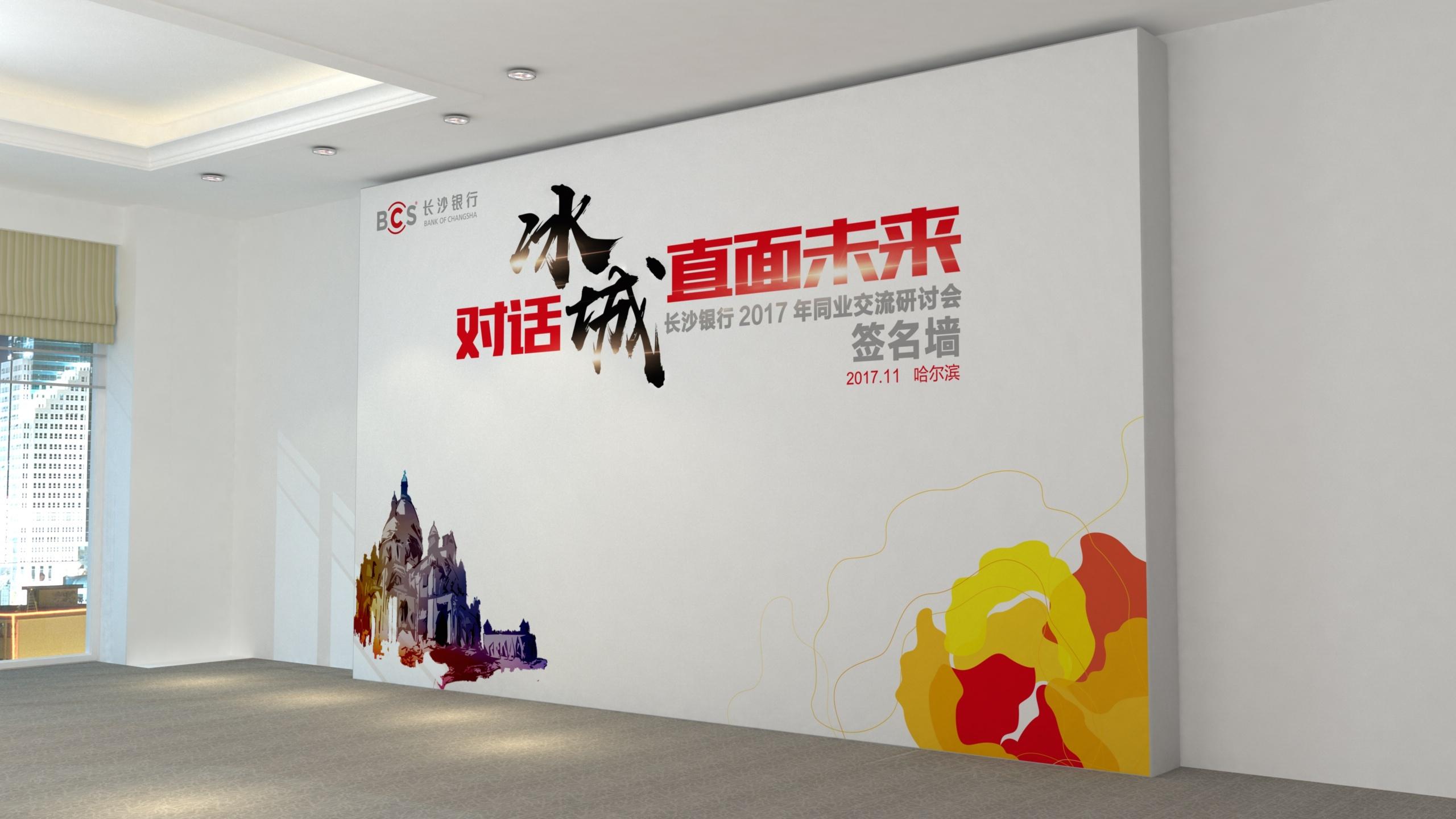 智成笔品牌设计-长沙银行-签名墙设计-签到处设计图片