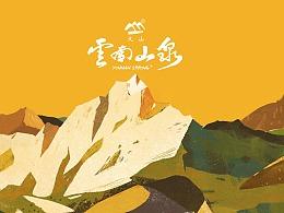 云南山泉-包装插画
