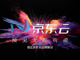 京东云品牌展馆UI界面