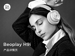 Beoplay H9i 蓝牙耳机详情页