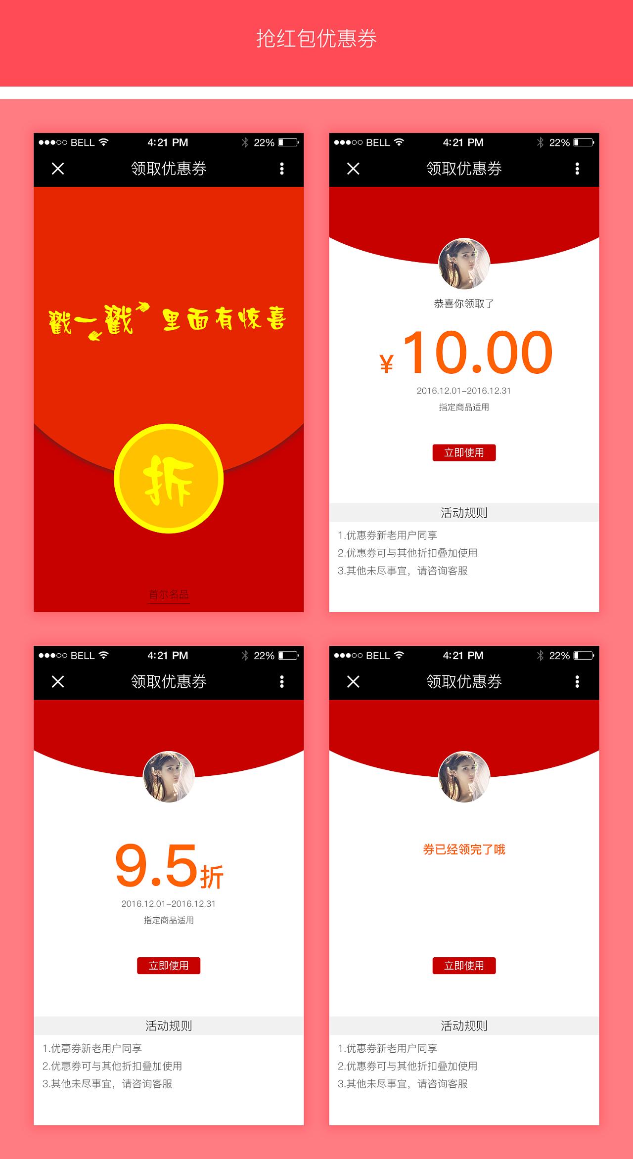 微信抢红包优惠券页面