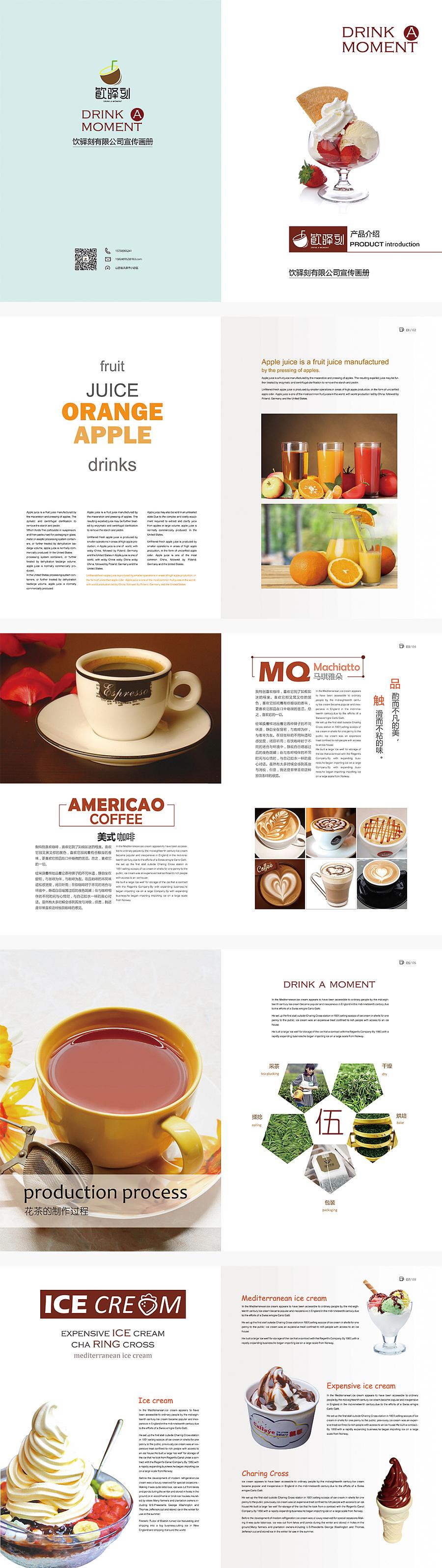 饮品 画册排版设计图片
