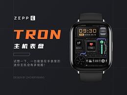 TRON—ZEPP WATCH主题设计